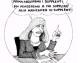 SCUOLA. Pluralismo educativo e teoria gender. Il convegno 'Libertà e scelta educativa in Europa' promosso dall'On. Elena Centemero e le ultime dichiarazioni del ministro Stefania Giannini